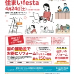 住まいFesta開催